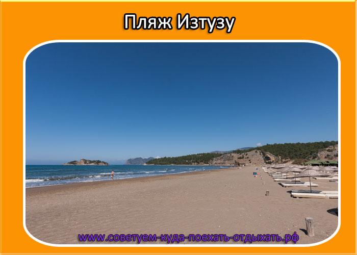Пляж Изтузу Турция: фото, где находится на карте
