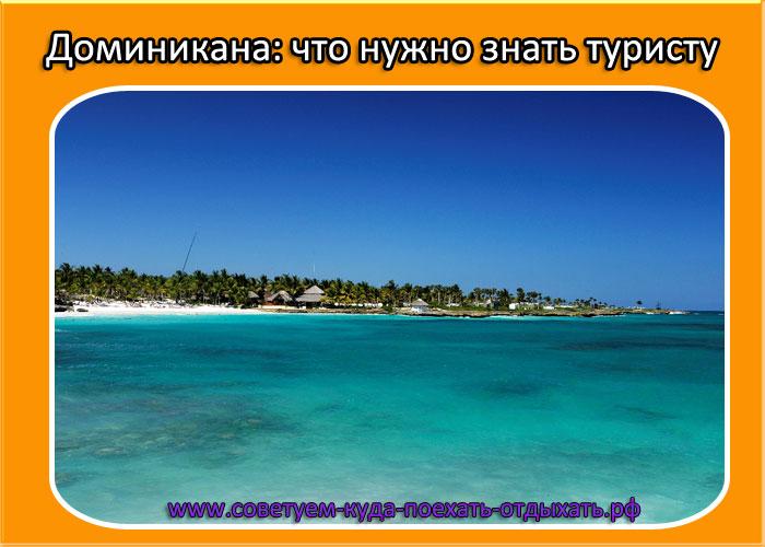Доминикана: что нужно знать русскому туристу перед поездкой в Доминикану