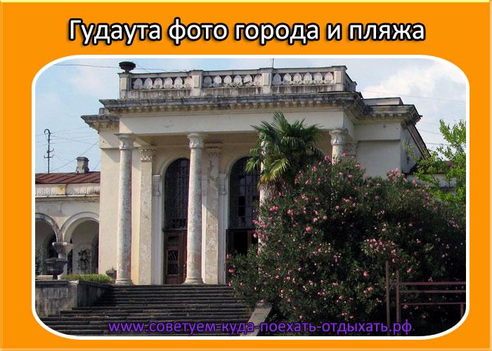Гудаута фото города и пляжа 2019. Абхазия Гудаута