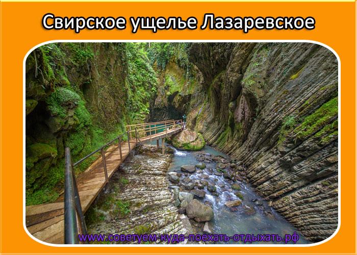 Свирское ущелье Лазаревское как добраться самостоятельно: маршруты