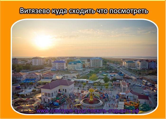 Витязево куда сходить что посмотреть. Курорт Витязево