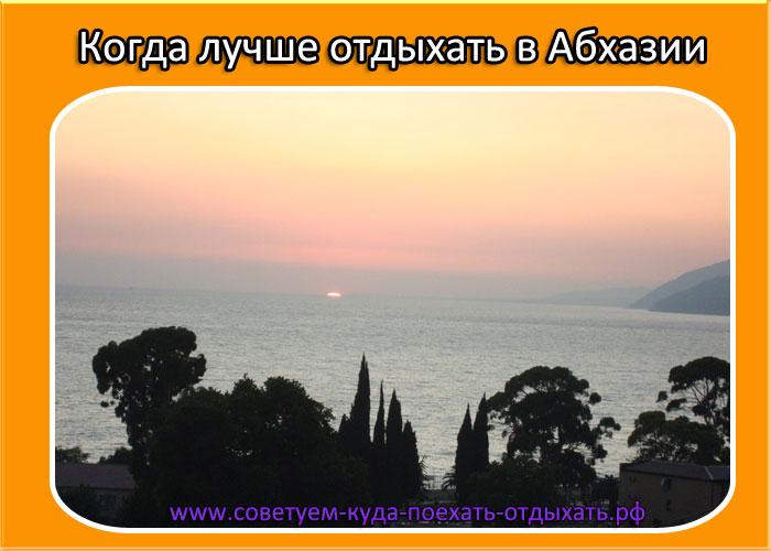 Когда лучше отдыхать в Абхазии в какое время года и где. Отдых в Абхазии