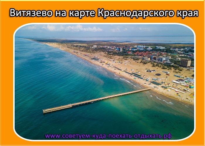 Витязево на карте Краснодарского края. Курорт Витязево