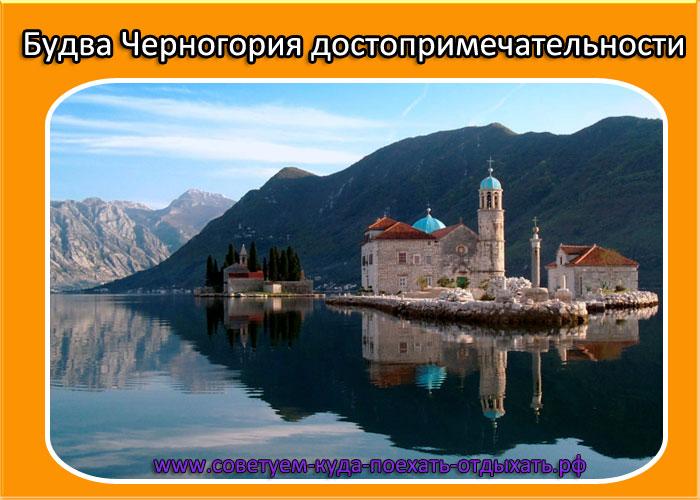 Будва Черногория достопримечательности: фото, описание достопримечательностей