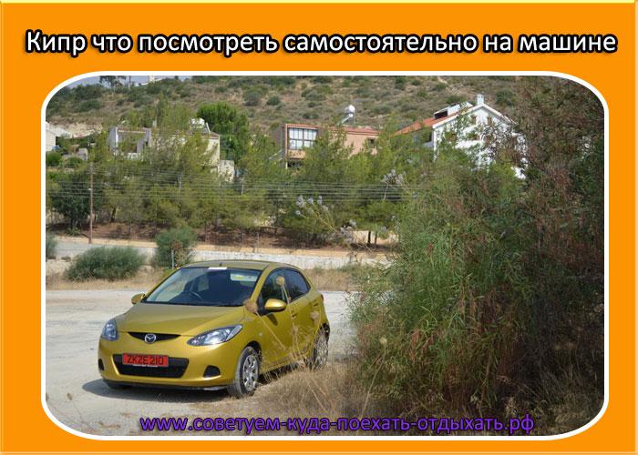 Кипр что посмотреть самостоятельно на машине на Кипре