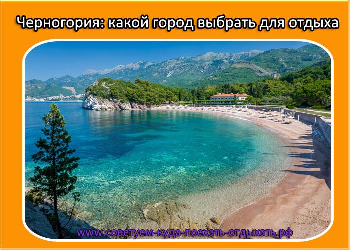 Черногория: какой город выбрать для отдыха. Фото, отзывы