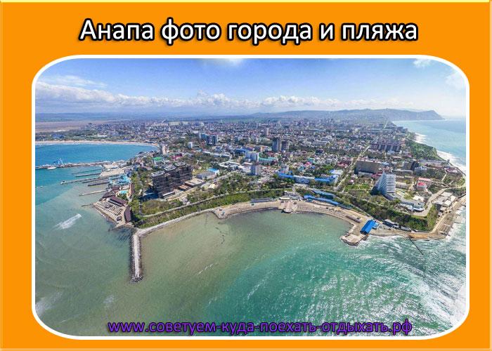 Анапа фото города и пляжа 2019. Новые фото Анапы