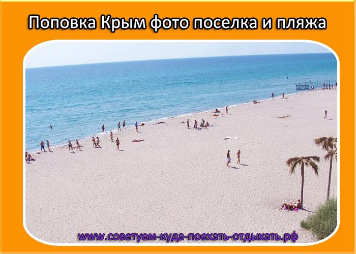 Поповка Крым фото поселка и пляжа. Курорт Поповка