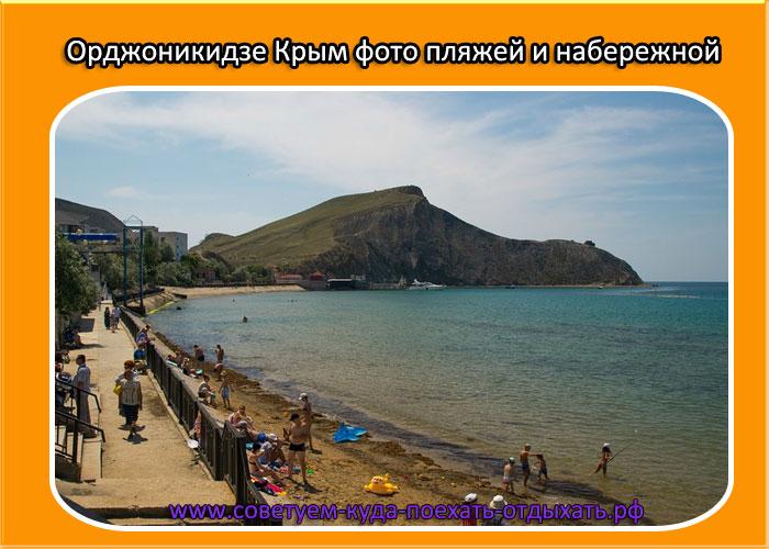 Орджоникидзе Крым фото пляжей и набережной. Поселок Орджоникидзе