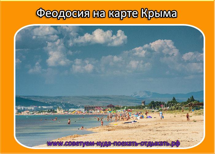 Феодосия на карте Крыма: курорт Феодосия