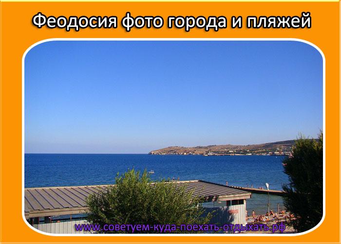 Феодосия фото города и пляжей 2019. Курорт Крыма феодосия