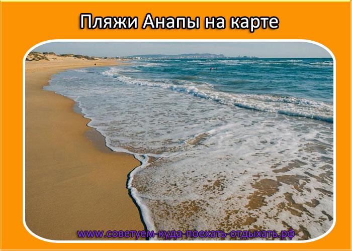 Пляжи Анапы на карте с описанием. Фото пляжей Анапы
