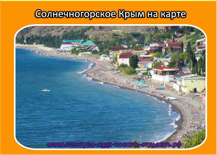 Солнечногорское Крым на карте Крыма