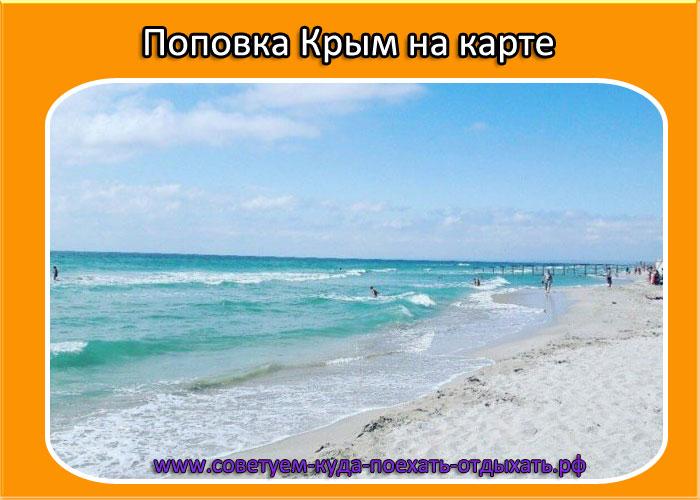 Поповка Крым на карте Крыма. Курорт полуострова