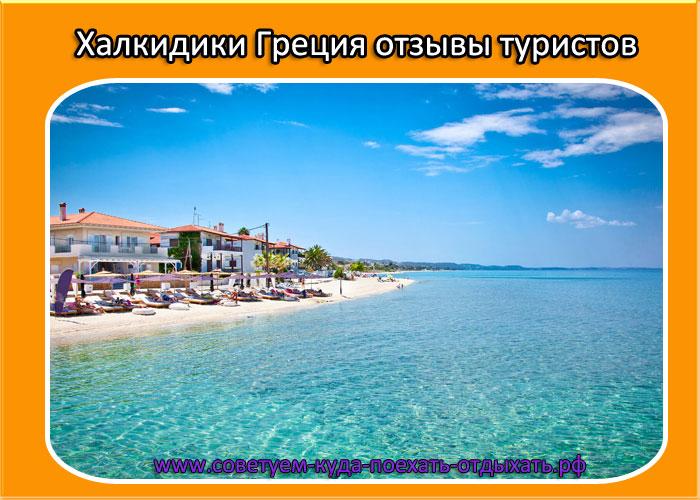 Халкидики Греция отзывы туристов 2019. Полуостров Халкидики