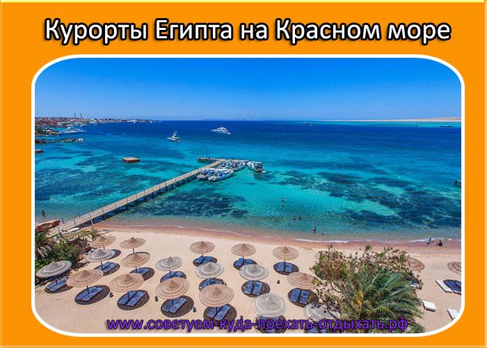 Курорты Египта на Красном море. Фото, описание