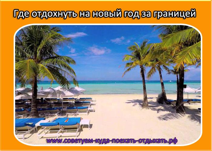 Где отдохнуть на новый год 2020 за границей: недорого пляжный отдых на новый год