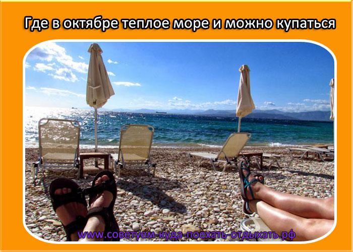 Где в октябре теплое море и можно купаться. Пляжный отдых в октябре
