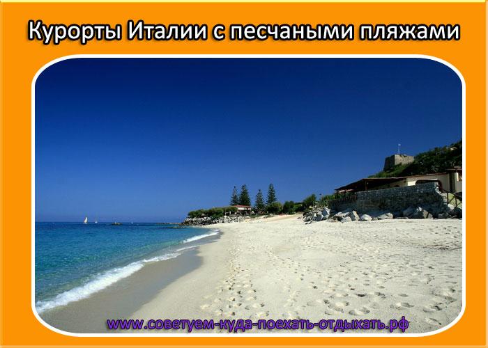Курорты Италии с песчаными пляжами. На карте, описание