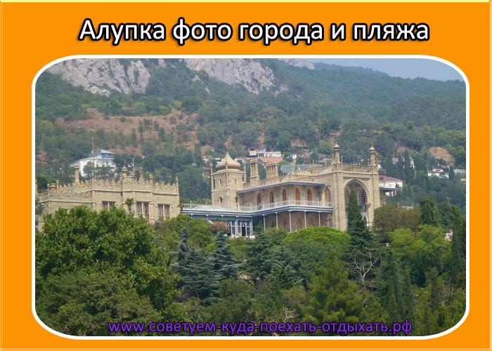 Алупка фото города и пляжа. Курорт Крыма Алупка