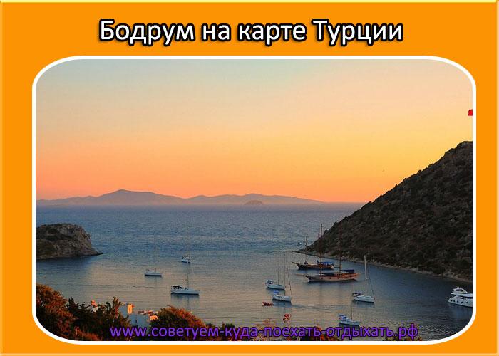 Бодрум на карте Турции на русском языке. Курорт в Турции