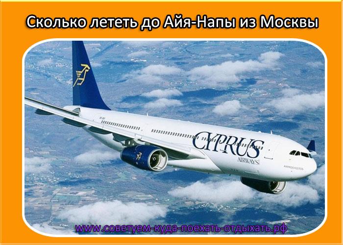 Сколько лететь до Айя-Напы из Москвы прямым рейсом. Время перелета