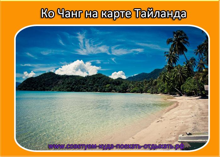 Ко Чанг на карте Тайланда. Где находится остров Ко Чанг