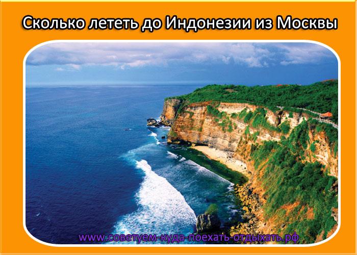 Сколько лететь до Индонезии из Москвы прямым рейсом. Время в пути