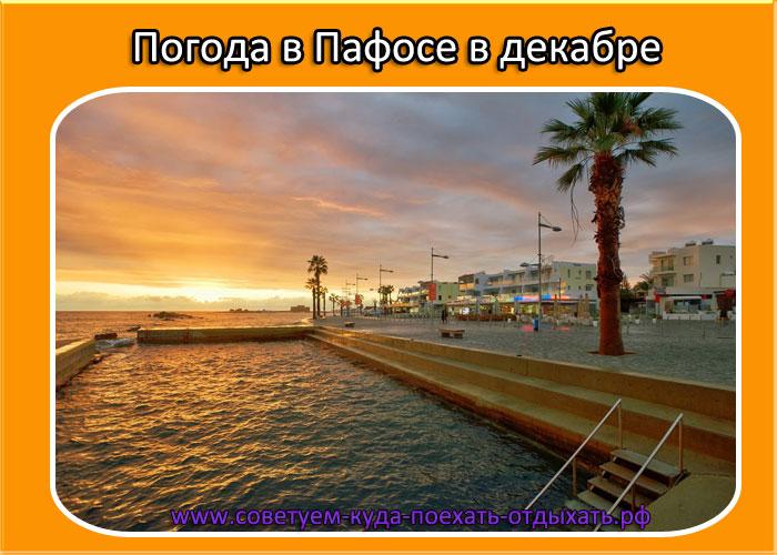 Погода в Пафосе в декабре 2020 температура воды и воздуха. Отзывы, фото