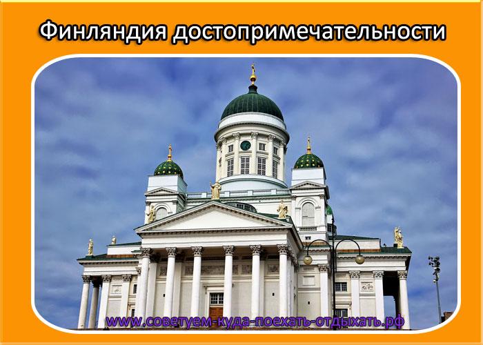 Финляндия достопримечательности: фото и описание кратко. Достопримечательности на карте