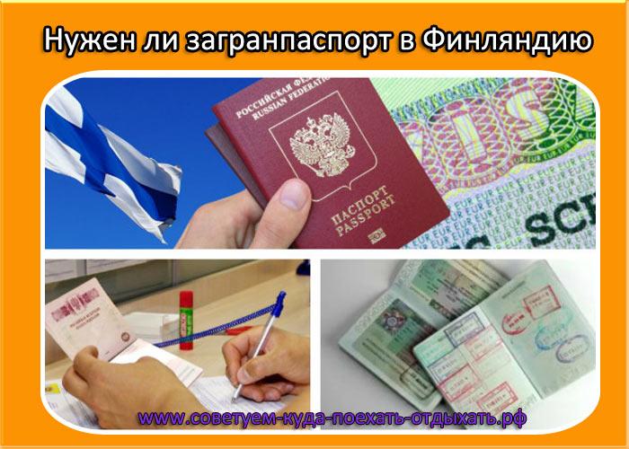 Нужен ли загранпаспорт в Финляндию для россиян в 2020 году