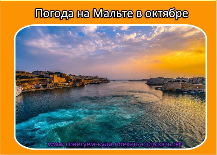 Погода на Мальте в октябре 2019 температура воды и воздуха. Отзывы, фото