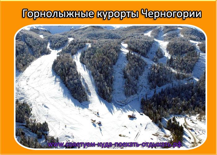 Горнолыжные курорты Черногории. Фото, описание, где лучше