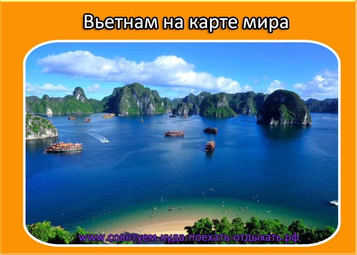 Вьетнам на карте мира. Карта на русском языке