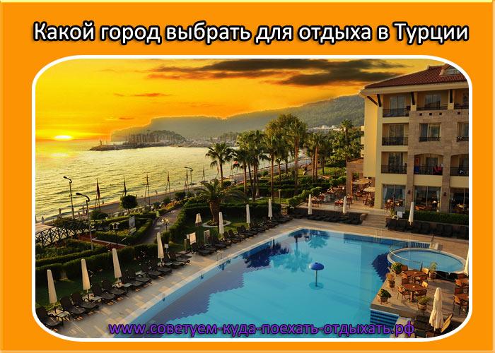 Какой город выбрать для отдыха в Турции. Лучшие курорты Турции