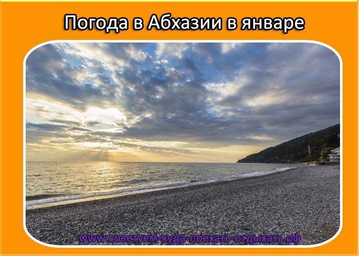 Погода в Абхазии в январе 2020 температура воды и воздуха. Отзывы, фото