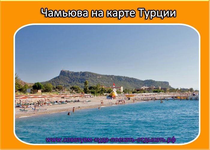 Чамьюва на карте Турции. Где находится курорт Чамьюва