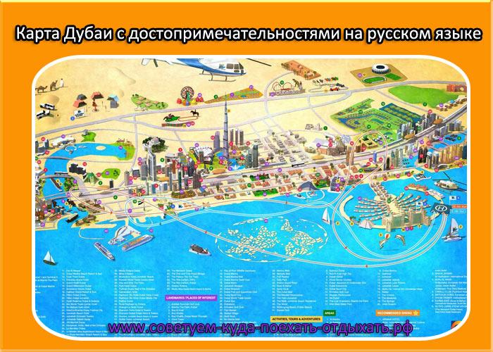 Карта Дубаи с достопримечательностями на русском языке. С отелями  станциями метро