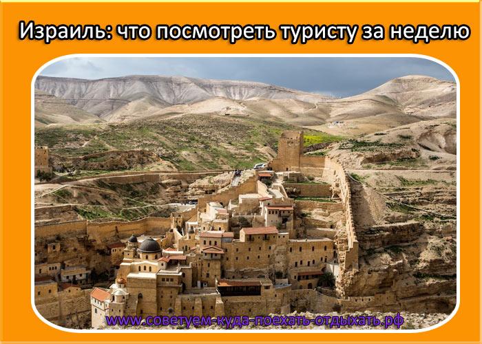 Израиль: что посмотреть туристу за неделю. ТОП лучших мест Израиля