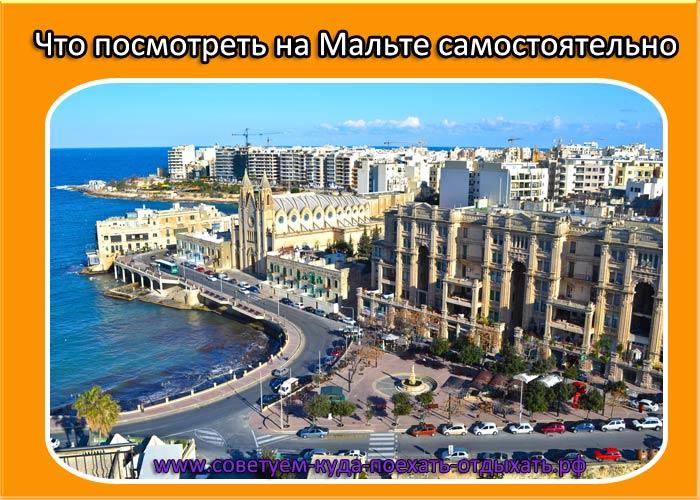 Что посмотреть на Мальте самостоятельно. Или 3 причины поехать на Мальту