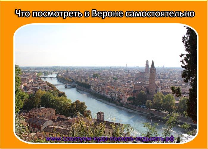 Что посмотреть в Вероне самостоятельно за 1 день, 2 дня. Советы туристам про Верону