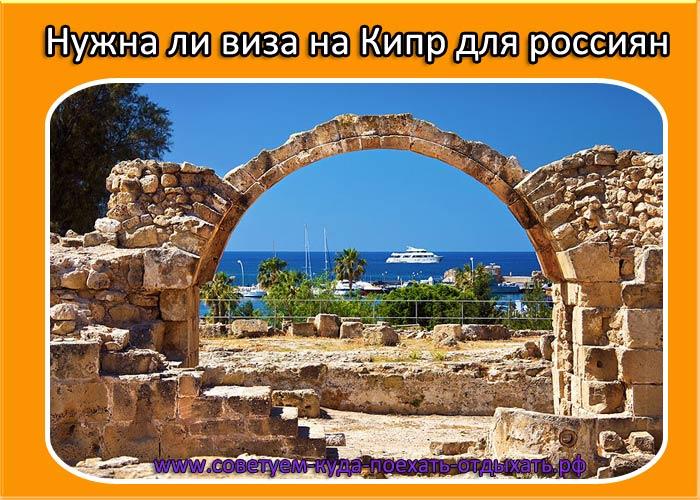 Нужна ли виза на Кипр для россиян в 2020 году. Для туристов по путевки