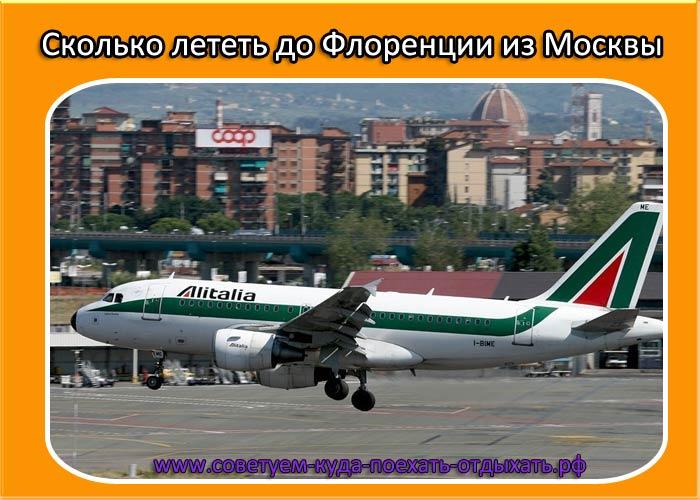 Сколько лететь до Флоренции из Москвы прямым рейсом