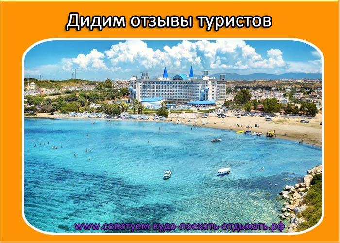 Дидим отзывы туристов 2020. Отдых в Турции курорт Дидим