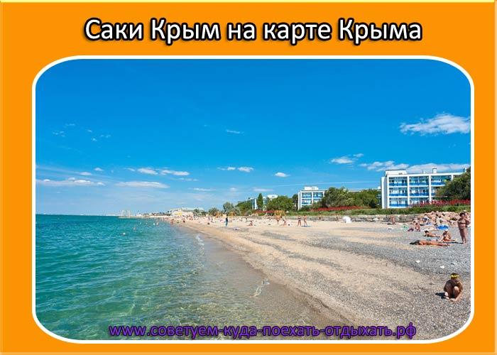 Саки Крым на карте Крыма. Где находится город
