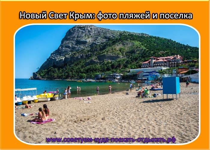 Новый Свет Крым: фото пляжей и поселка (фото от туристов)