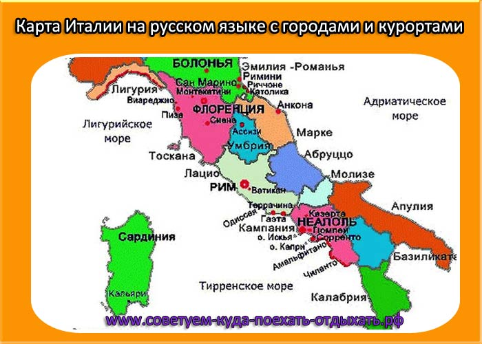 Карта Италии на русском языке с городами и курортами. Подробная интерактивная карта