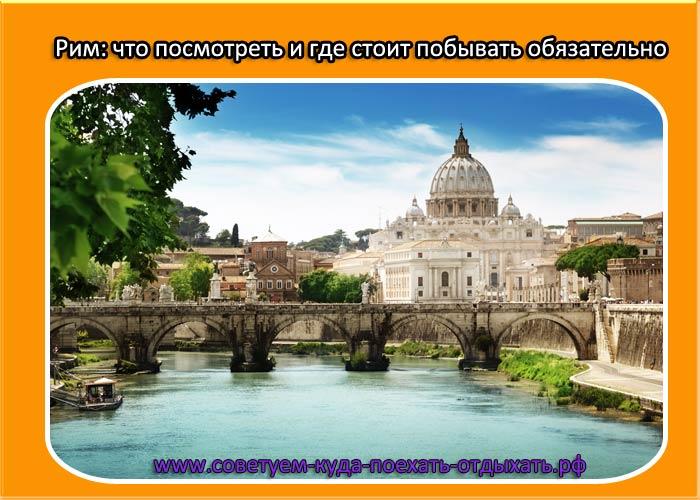 Рим Италия: что посмотреть и где стоит побывать обязательно. Маршруты прогулок по Риму
