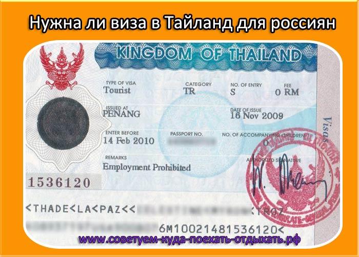 Нужна ли виза в Тайланд для россиян в 2020 году. Новые правила въезда