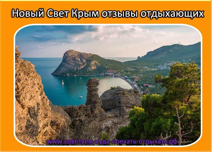 Новый Свет Крым отзывы отдыхающих 2020 (Новые фото)
